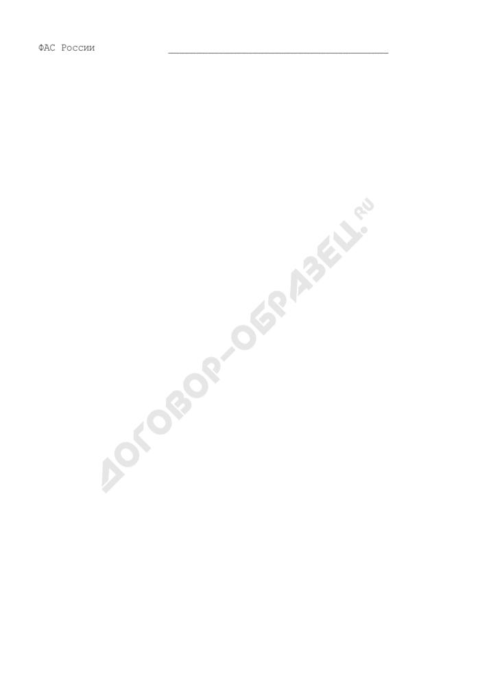 Отказ в рассмотрении жалобы Федеральной антимонопольной службой России по исполнению государственной функции по осуществлению контроля за деятельностью администратора торговой системы оптового рынка электрической энергии (мощности) (образец). Страница 2