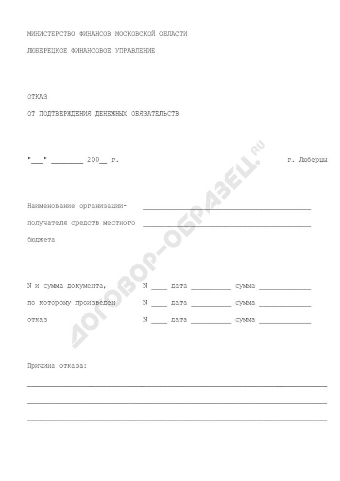 Отказ от подтверждения денежных обязательств Люберецкого финансового управления Министерства финансов Московской области. Страница 1
