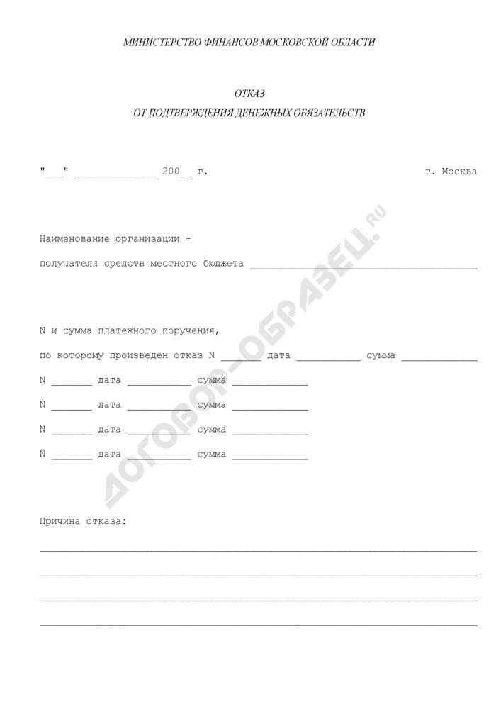 Отказ от подтверждения денежных обязательств, подлежащих исполнению за счет средств бюджета города Климовска Московской области. Страница 1