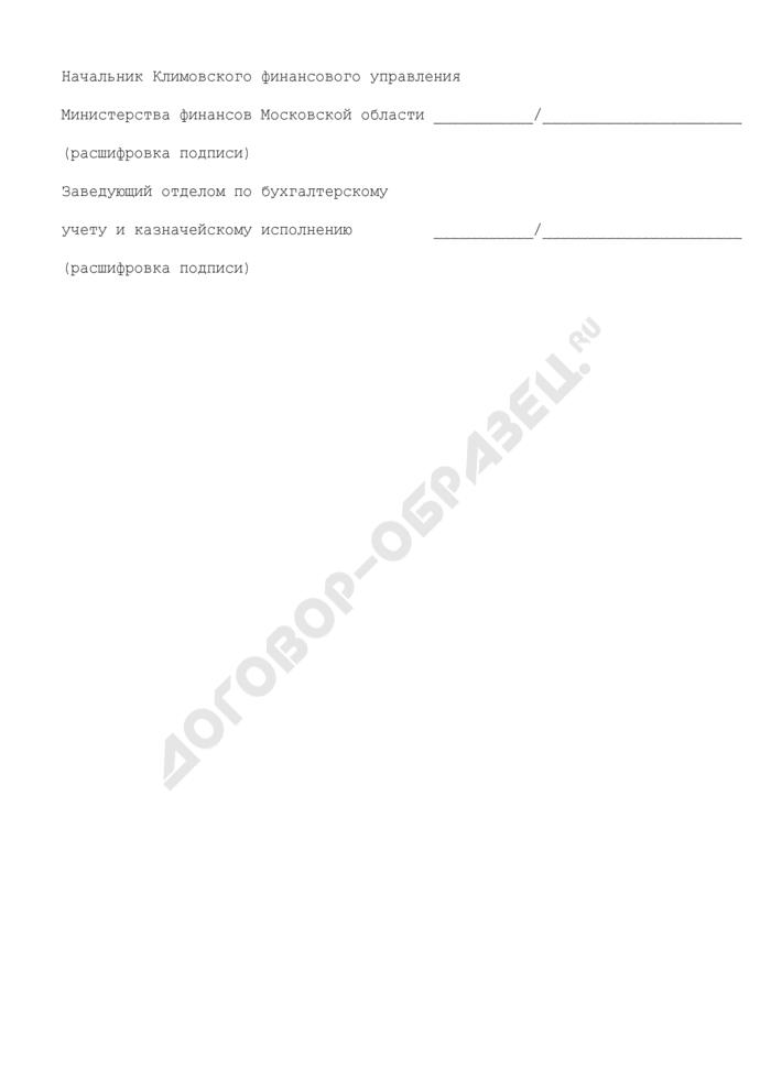 Отказ от подтверждения денежных обязательств, подлежащих исполнению за счет средств бюджета города Климовска Московской области. Страница 2