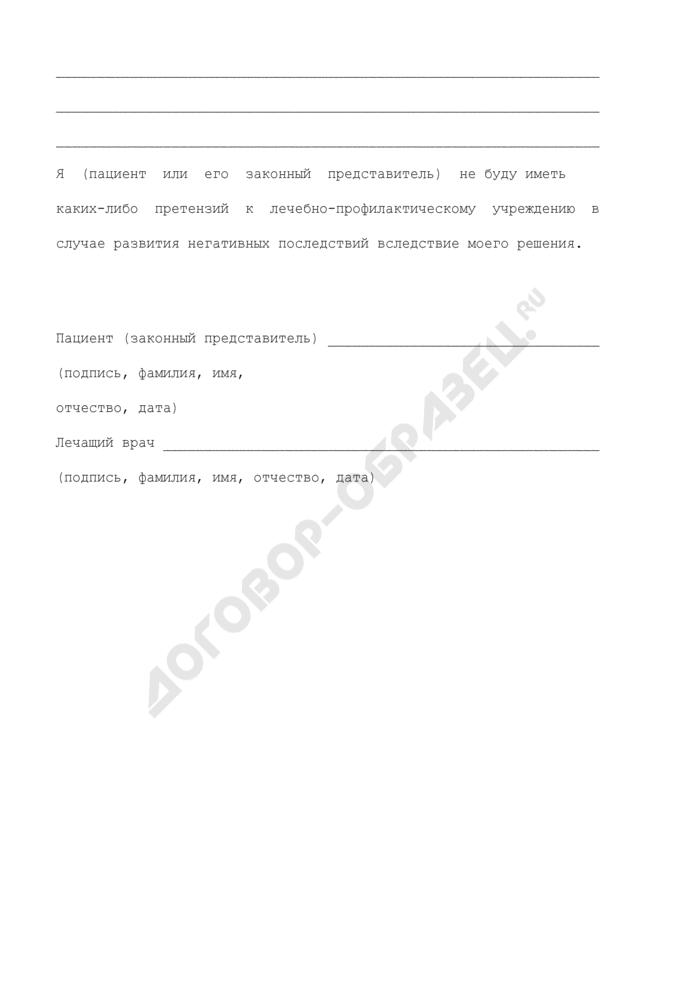 Отказ пациента от медицинского вмешательства. Страница 2