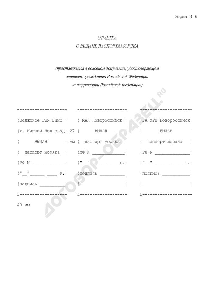 Отметка о выдаче паспорта моряка. Форма N 6. Страница 1
