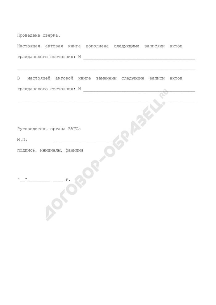 Отметка о проведении сверки, содержащая сведения о дополнении актовой книги недостающими записями актов гражданского состояния и замене в ней поврежденных записей актов гражданского состояния. Страница 1