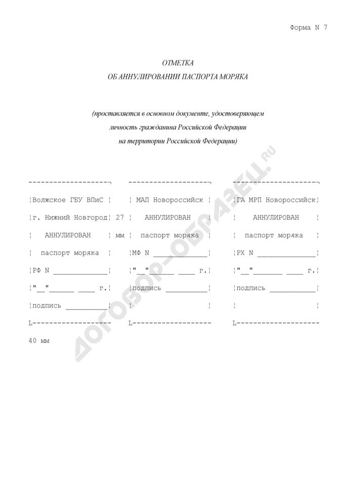 Отметка об аннулировании паспорта моряка. Форма N 7. Страница 1