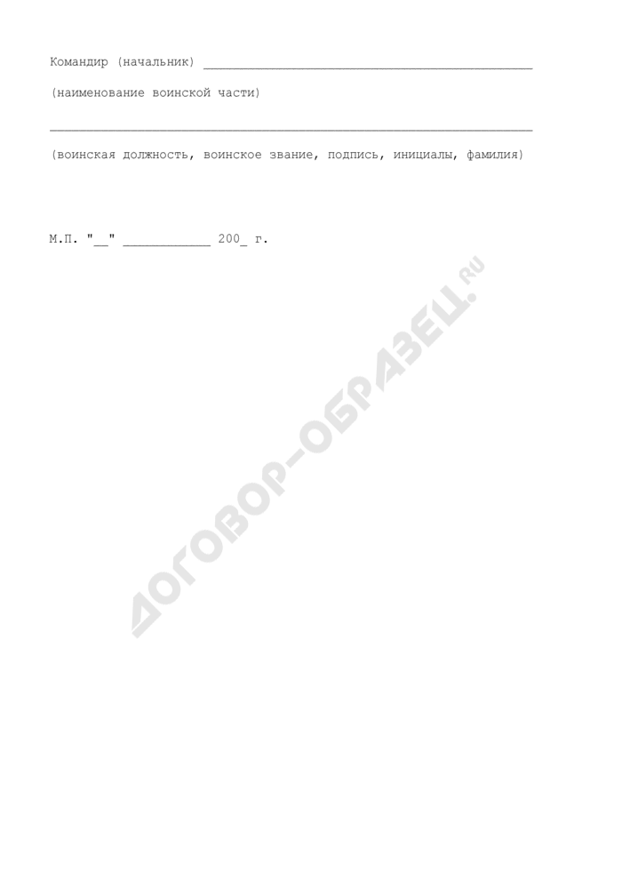 Отношение на военнослужащего к назначению на воинскую должность (в случае если аттестационной комиссией воинской части предлагается к назначению на воинскую должность военнослужащий другой воинской части). Страница 2