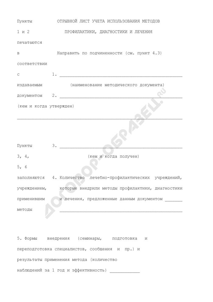Отрывной лист учета использования методов профилактики, диагностики и лечения. Страница 1
