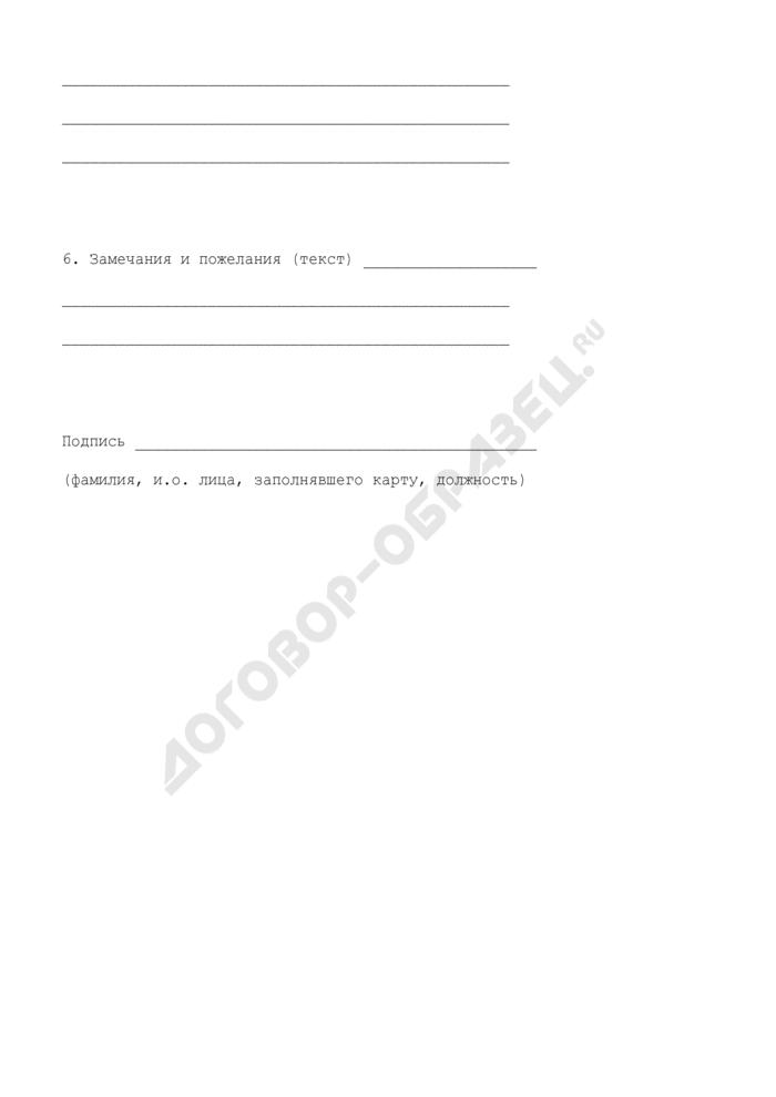 Отрывной лист учета использования методов профилактики, диагностики и лечения. Страница 2