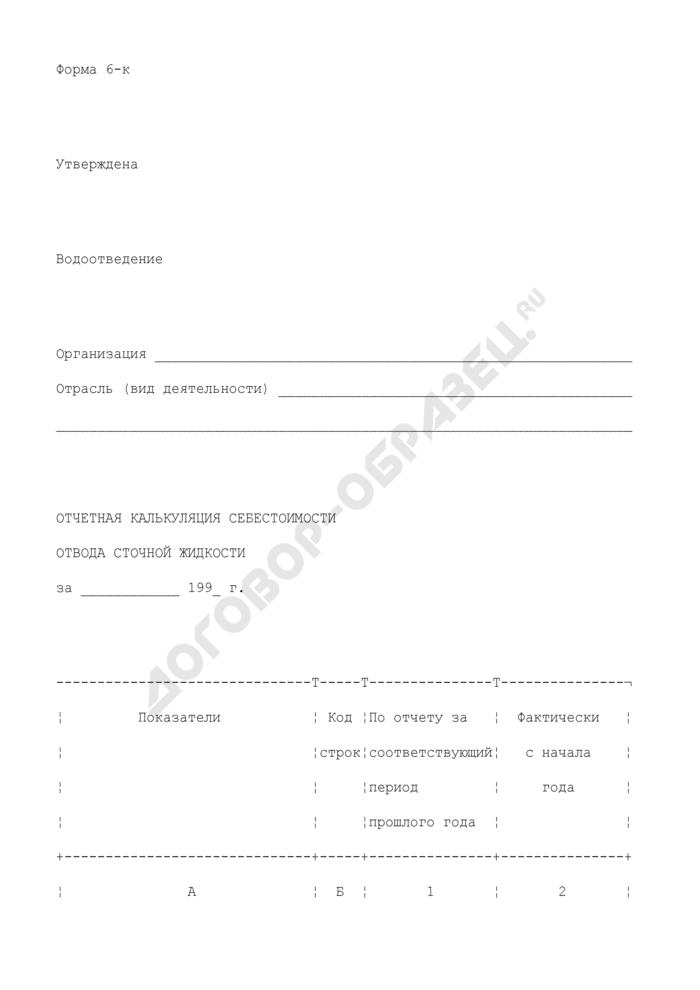 Отчетная калькуляция себестоимости отвода сточной жидкости. Форма N 6-к. Страница 1