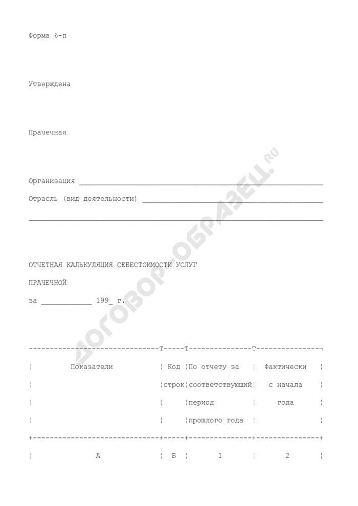 Отчетная калькуляция себестоимости услуг прачечной. Форма N 6-п. Страница 1