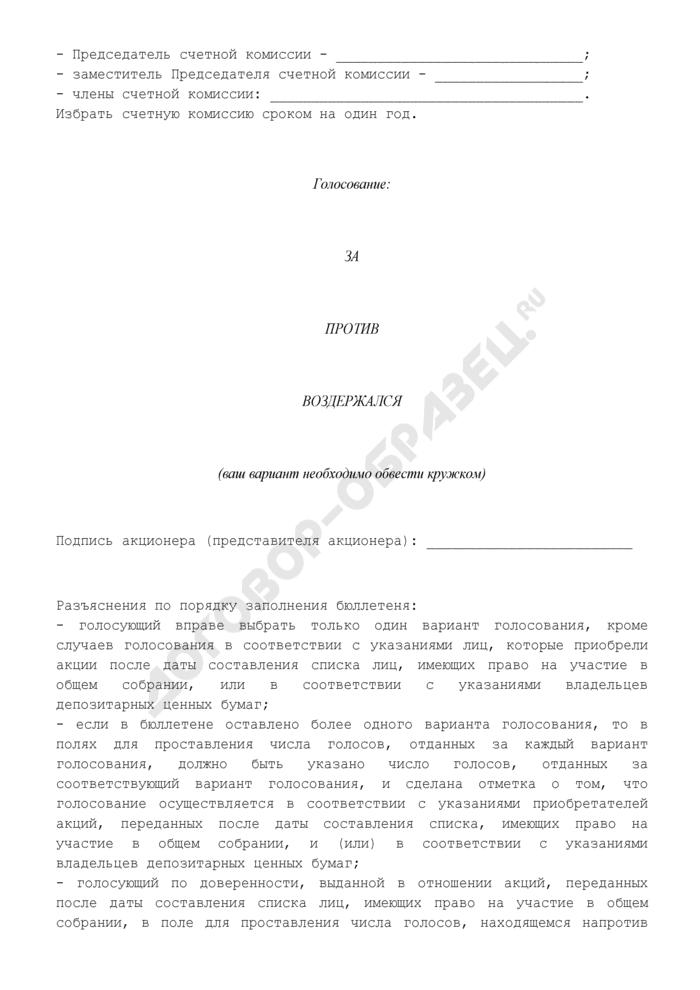 Бюллетень для голосования на годовом общем собрании акционеров об избрании счетной комиссии. Страница 2
