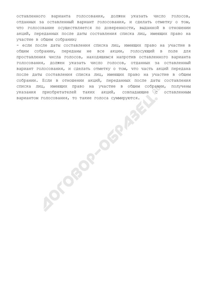 Бюллетень для голосования на годовом общем собрании акционеров об избрании счетной комиссии. Страница 3