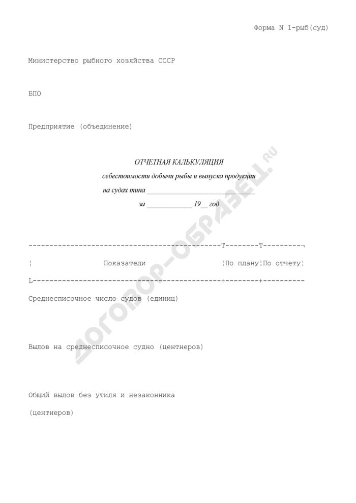 Отчетная калькуляция себестоимости добычи рыбы и выпуска продукции на судах. Форма N 1-рыб(суд). Страница 1