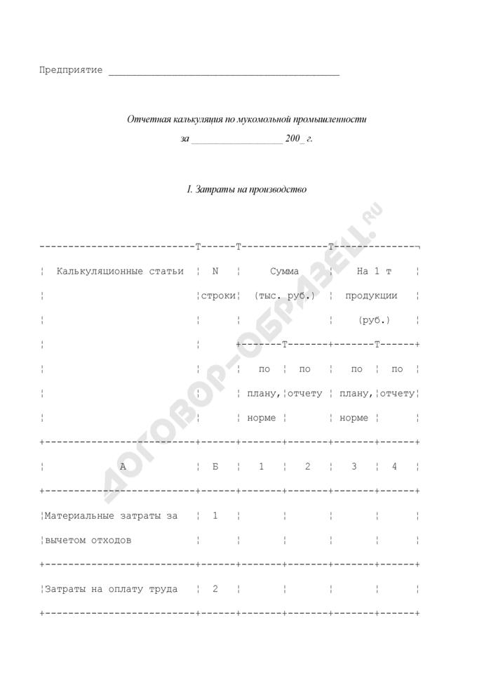Отчетная калькуляция по мукомольной промышленности. Страница 1