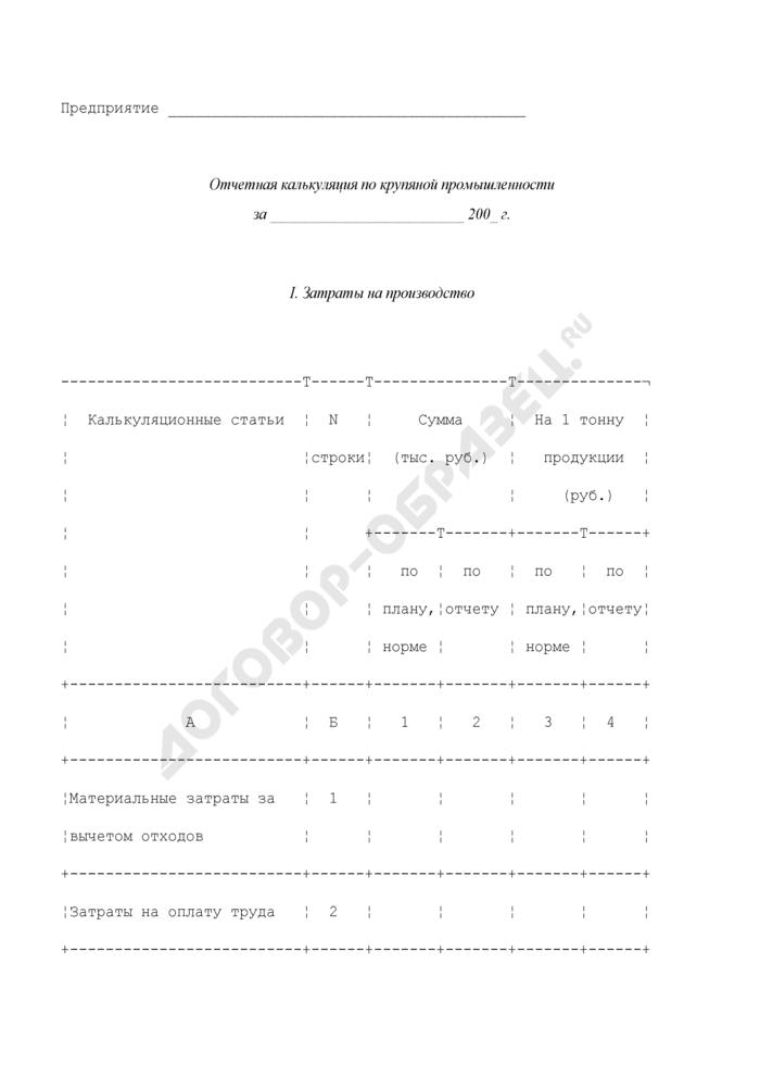 Отчетная калькуляция по крупяной промышленности. Страница 1