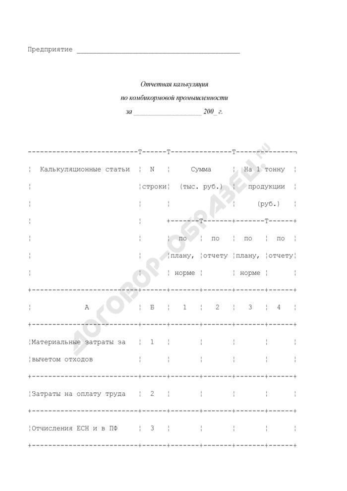 Отчетная калькуляция по комбикормовой промышленности. Страница 1