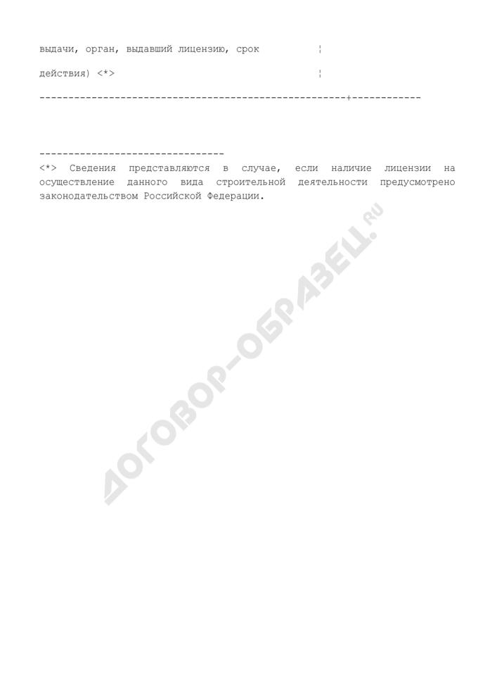 Отчетность застройщика об осуществлении деятельности, связанной с привлечением денежных средств участников долевого строительства. Страница 2