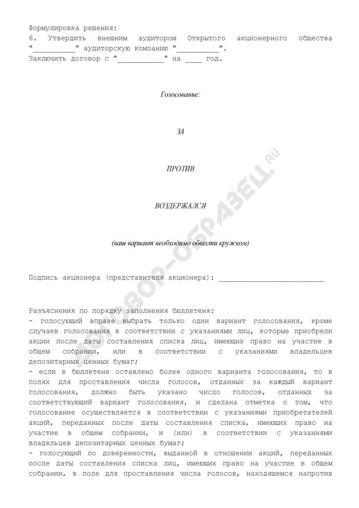 Бюллетень для голосования на годовом общем собрании акционеров об утверждении внешнего аудитора общества. Страница 2