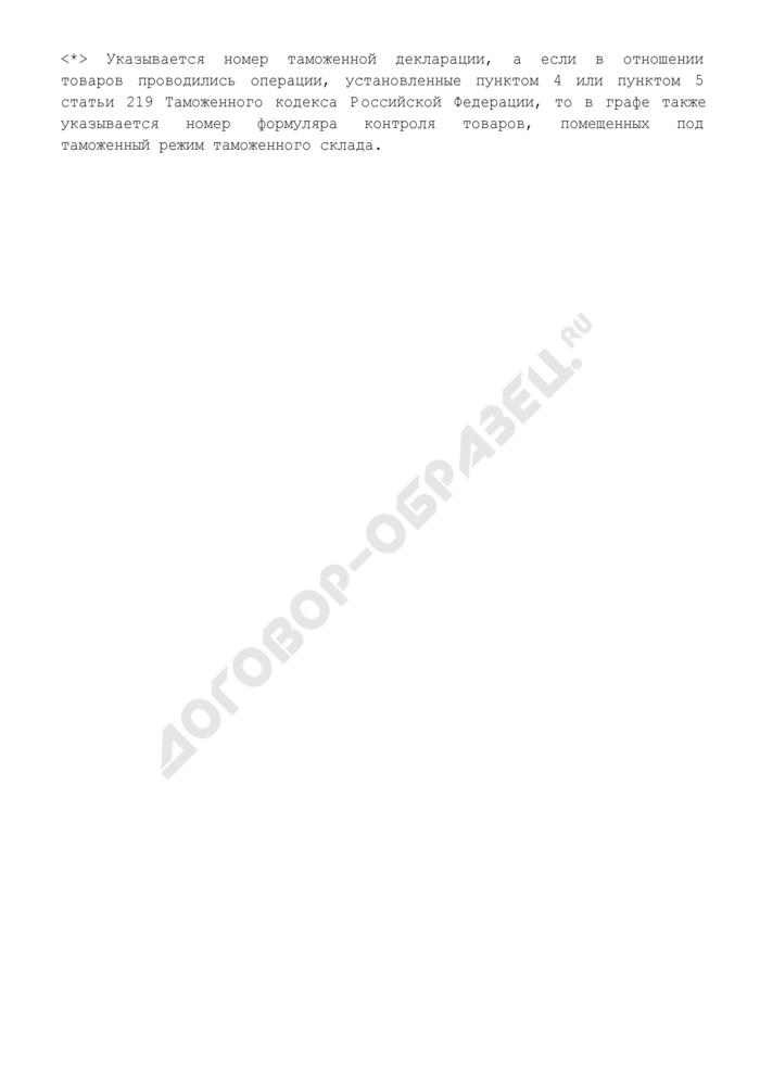 Отчетность о товарах, находящихся на хранении на таможенном складе, о товарах, в отношении которых таможенный режим таможенного склада был завершен, и о товарах, в отношении которых имело место проведение операций, установленных в соответствии с пунктами 4 и 5 статьи 219 Таможенного кодекса Российской Федерации. Страница 3