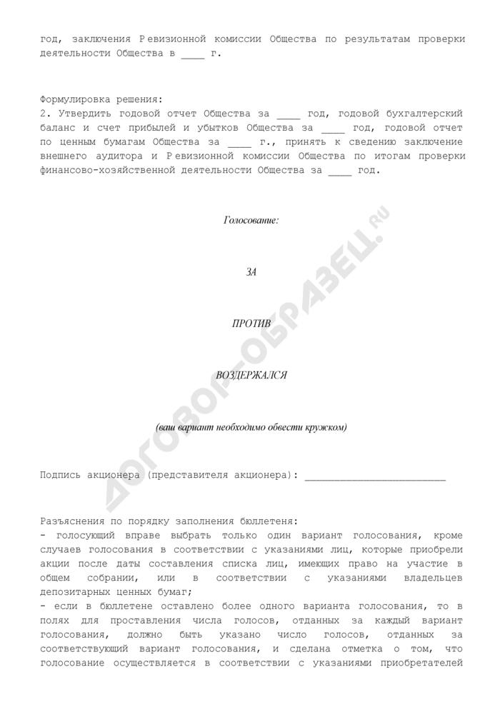 Бюллетень для голосования на общем собрании акционеров об утверждении годового отчета общества. Страница 2
