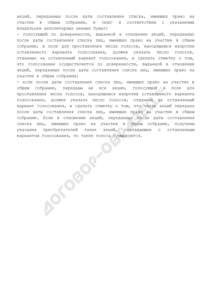 Бюллетень для голосования на общем собрании акционеров об утверждении годового отчета общества. Страница 3