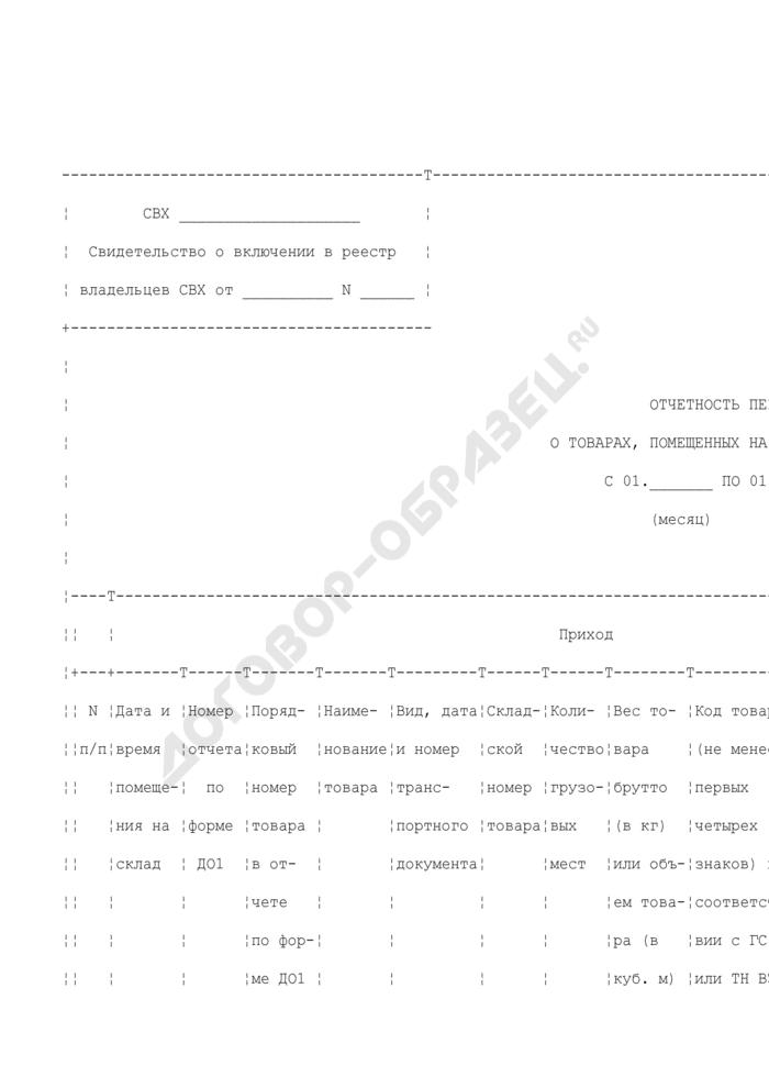 Отчетность периодическая о товарах, помещенных на склад временного хранения и выданных с него. Форма N ДО3. Страница 1