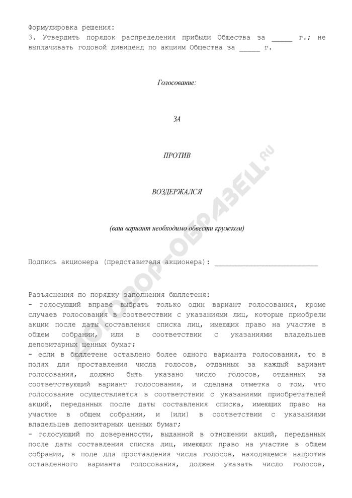 Бюллетень для голосования на годовом общем собрании акционеров об утверждении порядка распределения прибыли. Страница 2
