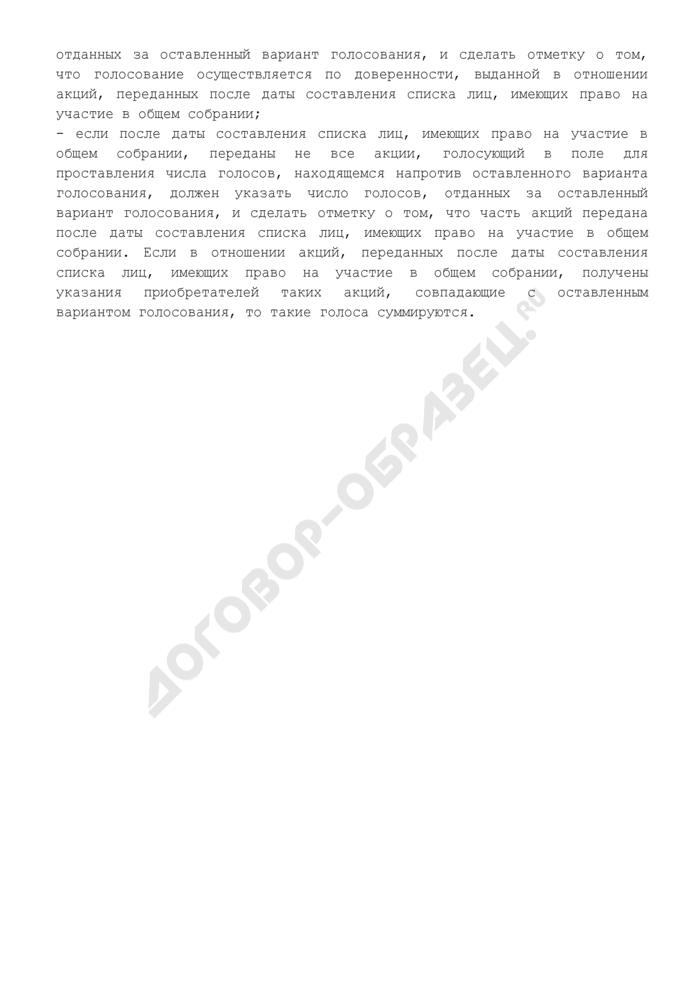 Бюллетень для голосования на годовом общем собрании акционеров об утверждении порядка распределения прибыли. Страница 3
