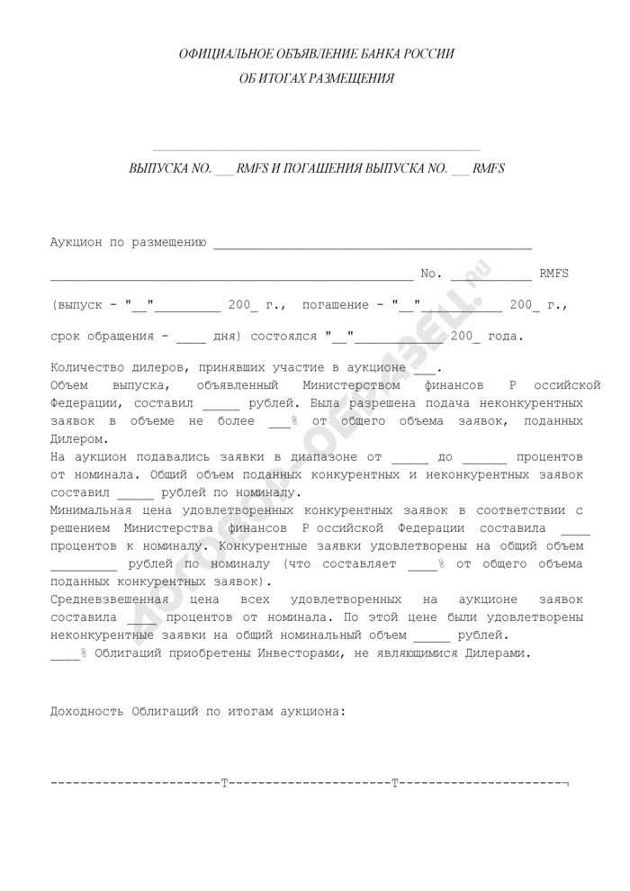 Официальное объявление Банка России об итогах размещения облигаций. Страница 1