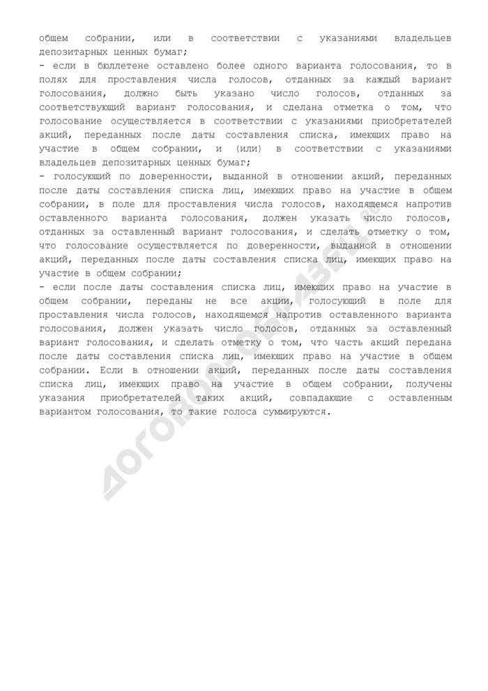 Бюллетень для голосования на годовом общем собрании акционеров об избрании членов ревизионной комиссии. Страница 3