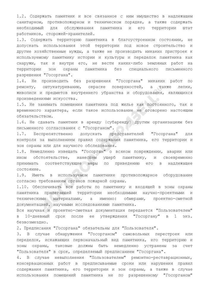 Охранное обязательство по недвижимому памятнику истории и культуры г. Москвы. Страница 3