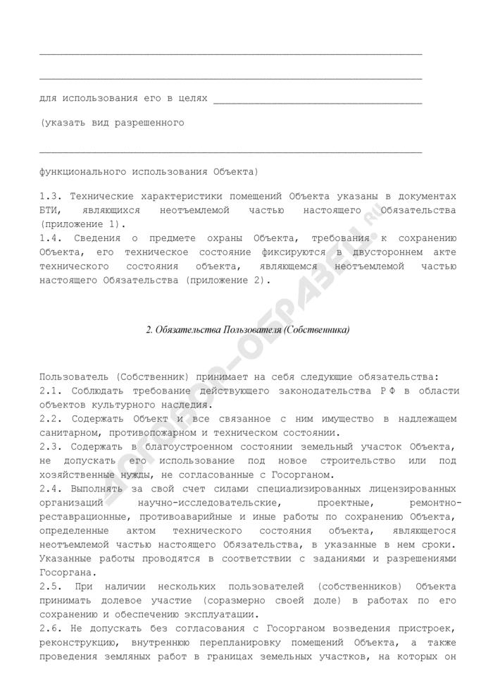 Охранное обязательство пользователя (собственника) объекта культурного наследия города Москвы. Страница 3