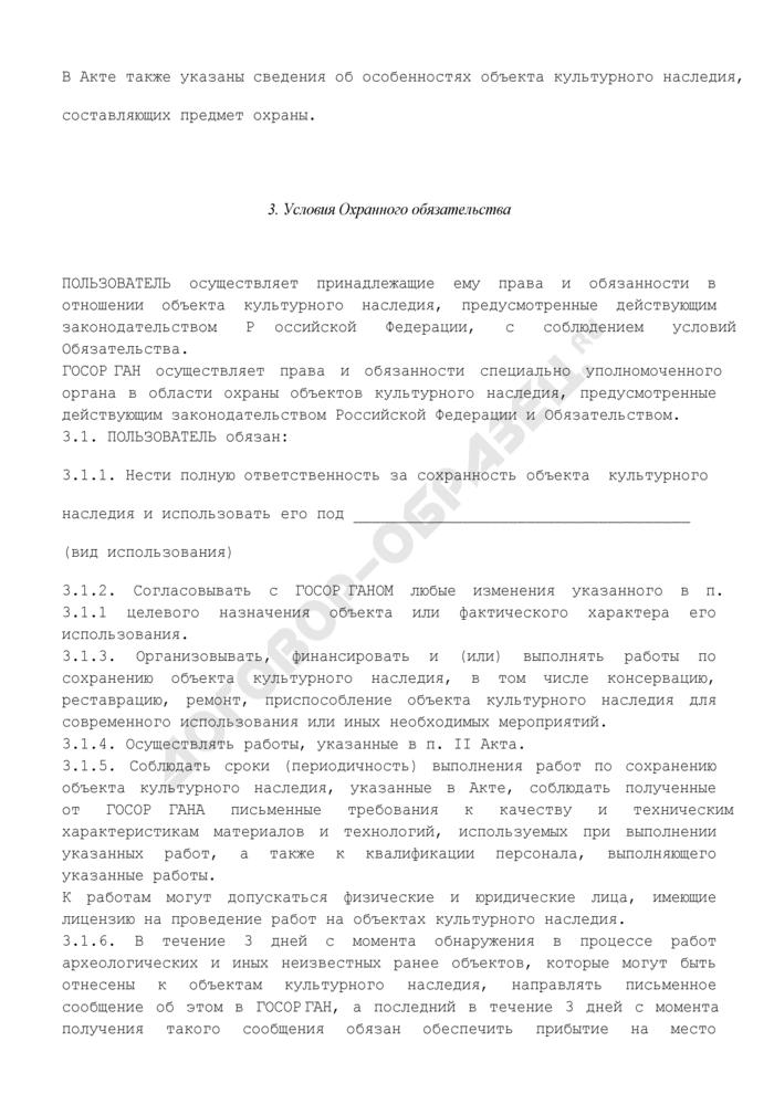 Охранное обязательство на объект культурного наследия (памятник истории и культуры), находящийся на территории Московской области. Страница 3