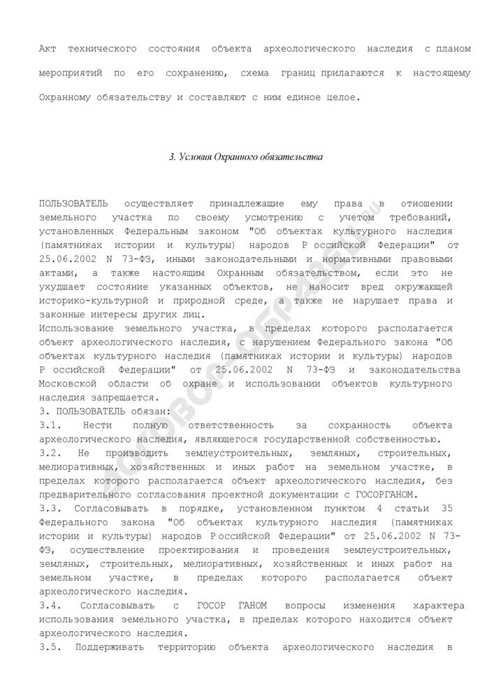 Охранное обязательство на объект археологического наследия, находящийся на территории Московской области. Страница 3