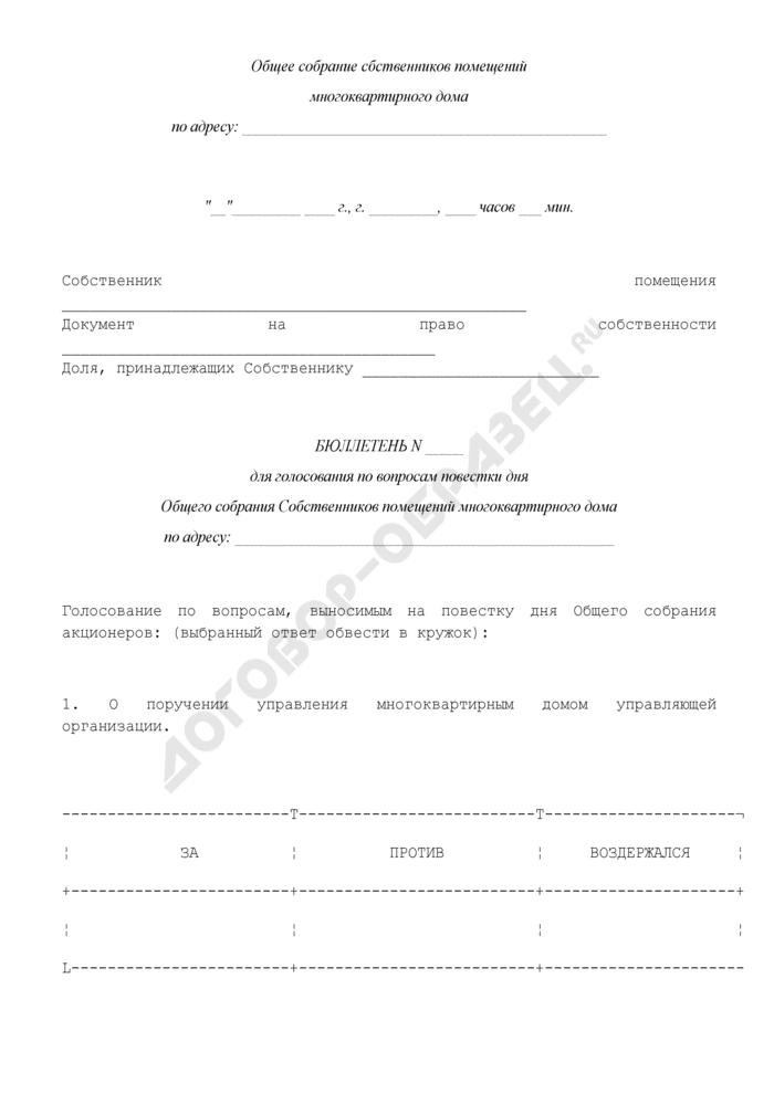 Бюллетень для голосования на общем собрании собственников помещений по вопросам передачи многоквартирного дома в управление управляющей организации. Страница 1