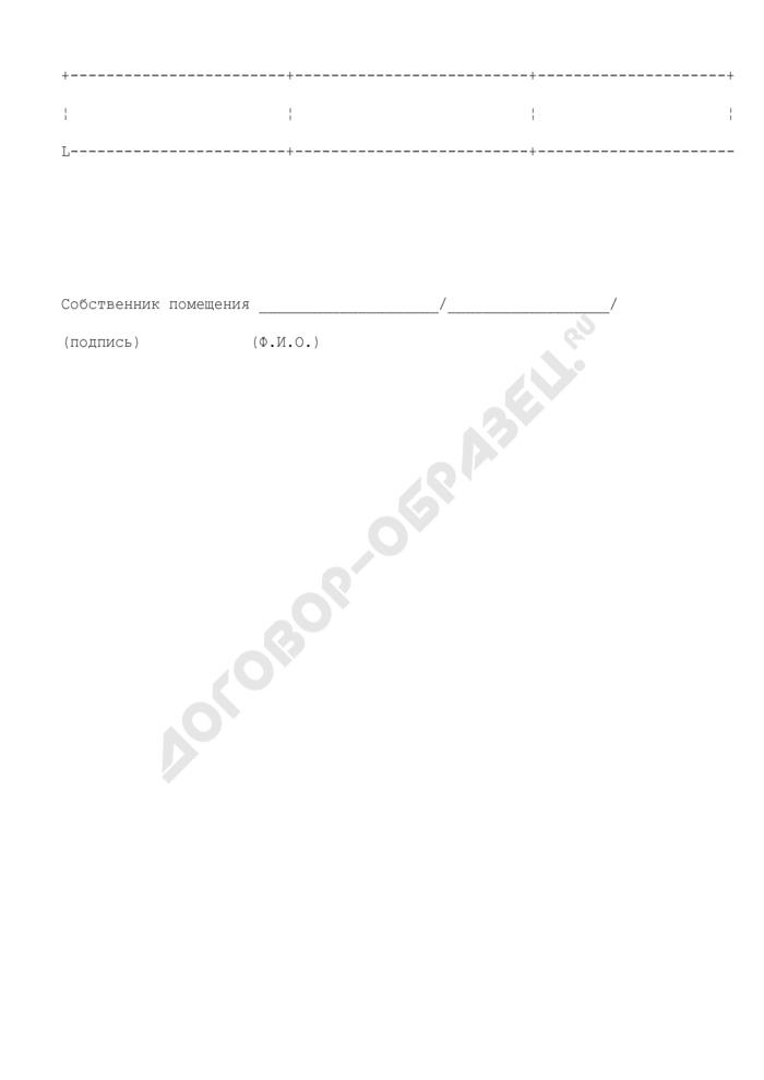Бюллетень для голосования на общем собрании собственников помещений по вопросам передачи многоквартирного дома в управление управляющей организации. Страница 3