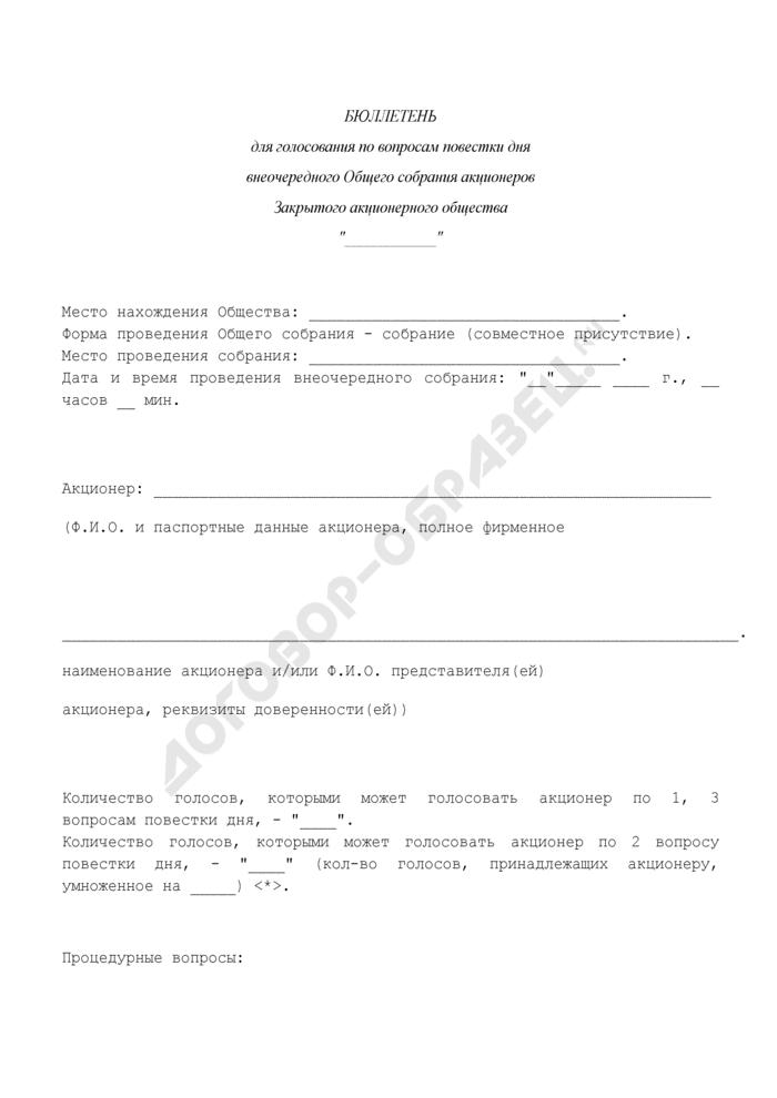 Бюллетень для голосования по вопросам повестки дня внеочередного общего собрания акционеров закрытого акционерного общества. Страница 1