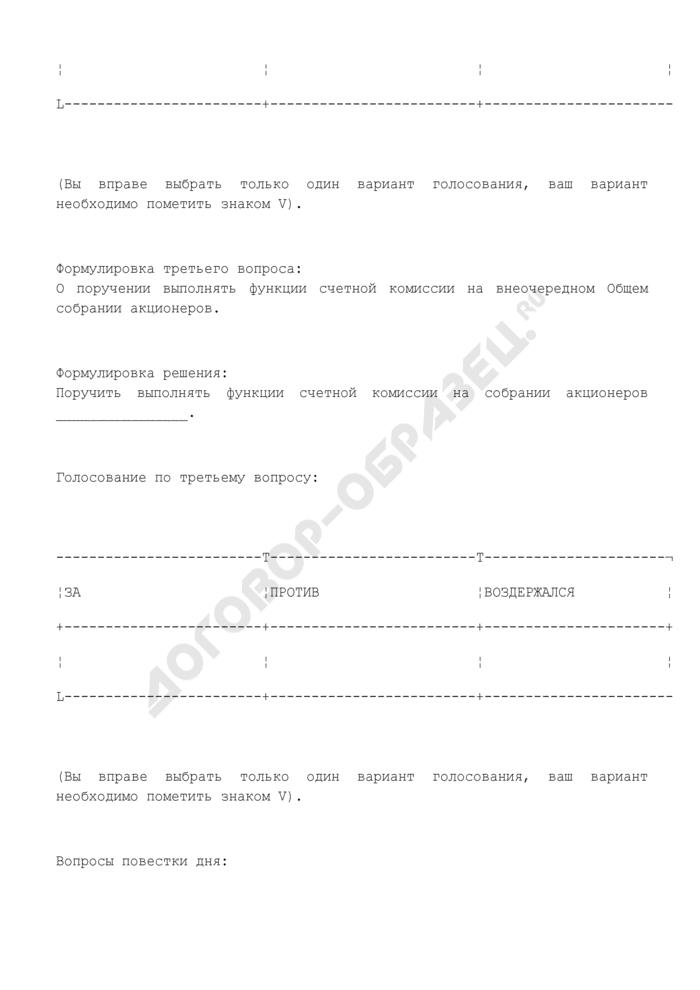 Бюллетень для голосования по вопросам повестки дня внеочередного общего собрания акционеров закрытого акционерного общества. Страница 3