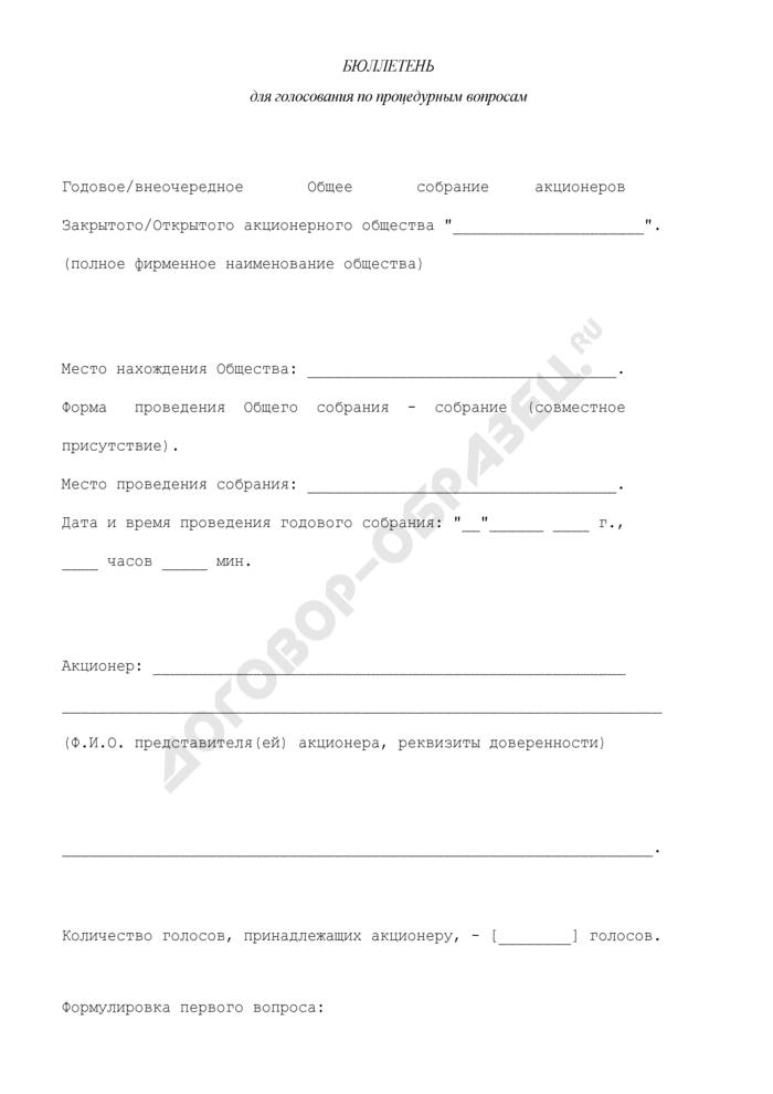 Бюллетень для голосования по процедурным вопросам на общем собрании акционеров закрытого (открытого) акционерного общества. Страница 1