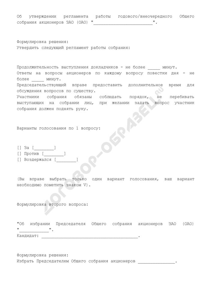 Бюллетень для голосования по процедурным вопросам на общем собрании акционеров закрытого (открытого) акционерного общества. Страница 2