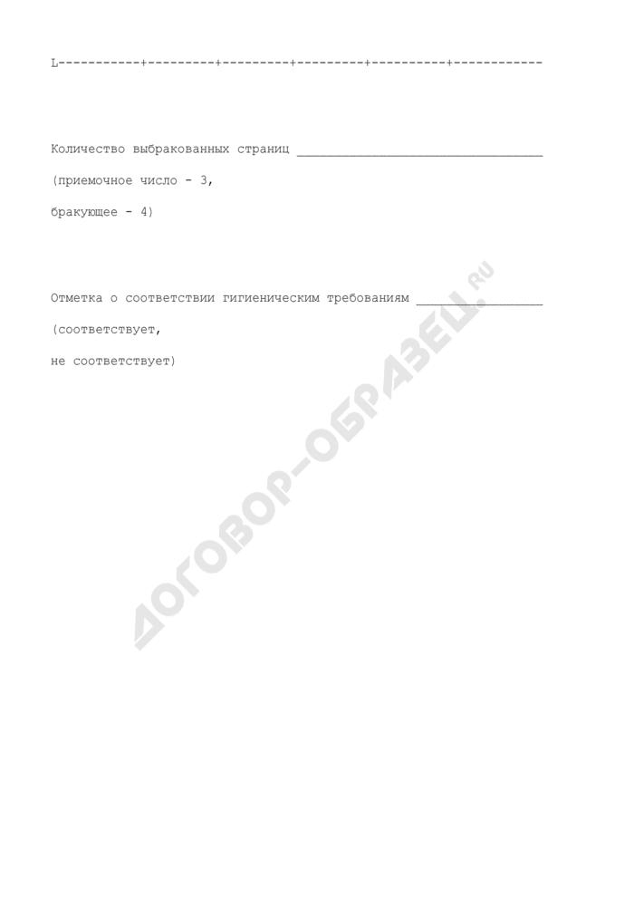 Оценка шрифтового оформления формул в журналах первой категории. Форма N 4 (рекомендуемая). Страница 2
