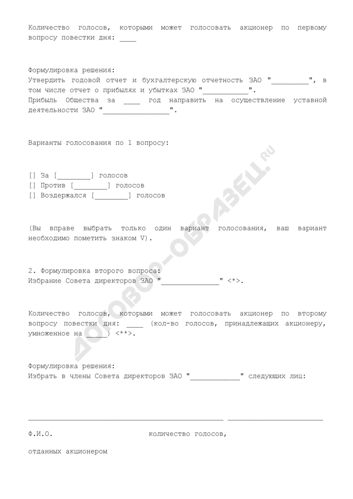 Бюллетень для голосования по вопросам повестки дня на годовом общем собрании акционеров закрытого акционерного общества. Страница 2