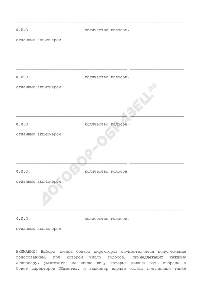 Бюллетень для голосования по вопросам повестки дня на годовом общем собрании акционеров закрытого акционерного общества. Страница 3