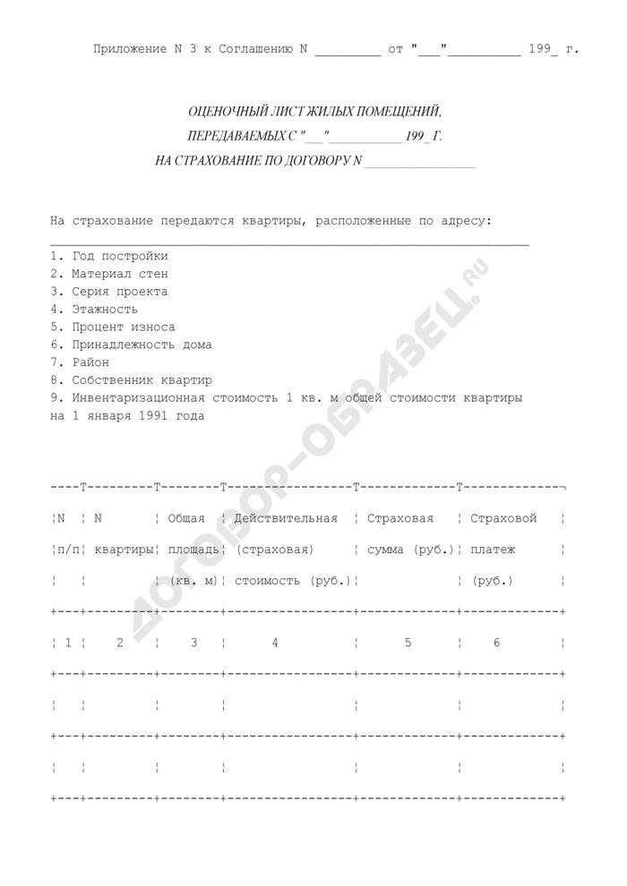 Оценочный лист жилых помещений, передаваемых на страхование по договору (приложение к соглашению к договору страхования квартир). Страница 1