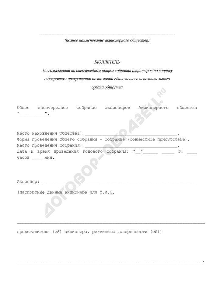 Бюллетень для голосования на внеочередном общем собрании акционеров по вопросу о досрочном прекращении полномочий единоличного исполнительного органа общества. Страница 1