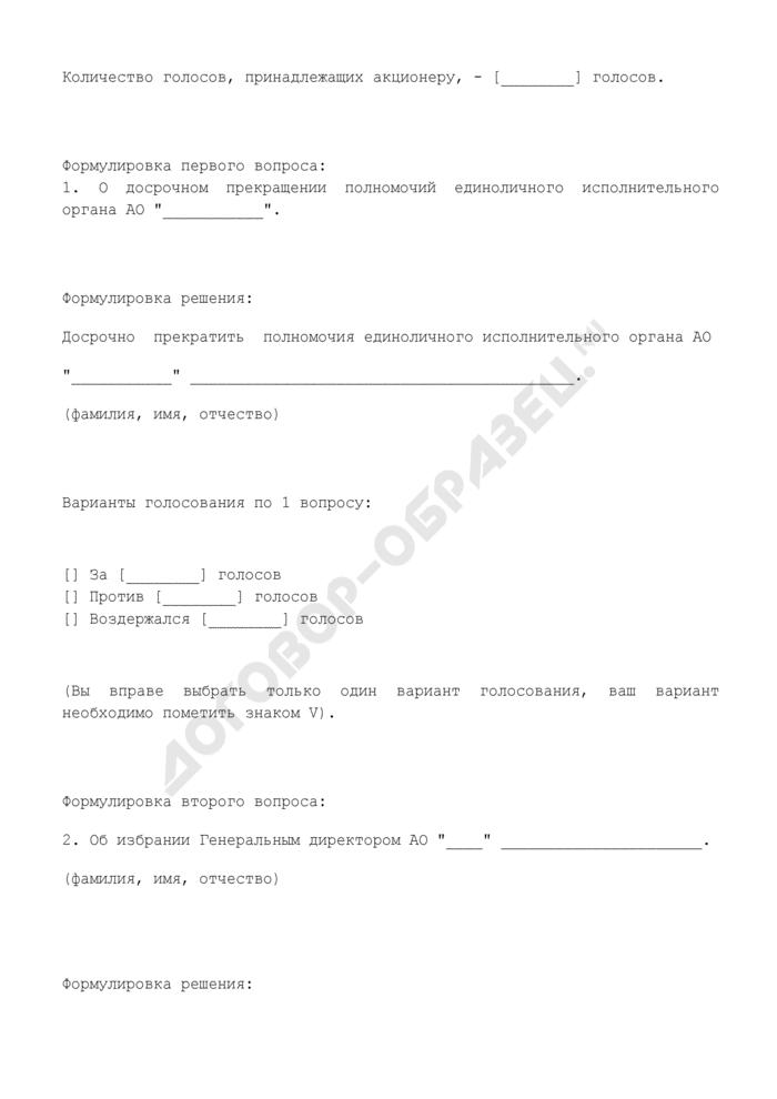 Бюллетень для голосования на внеочередном общем собрании акционеров по вопросу о досрочном прекращении полномочий единоличного исполнительного органа общества. Страница 2