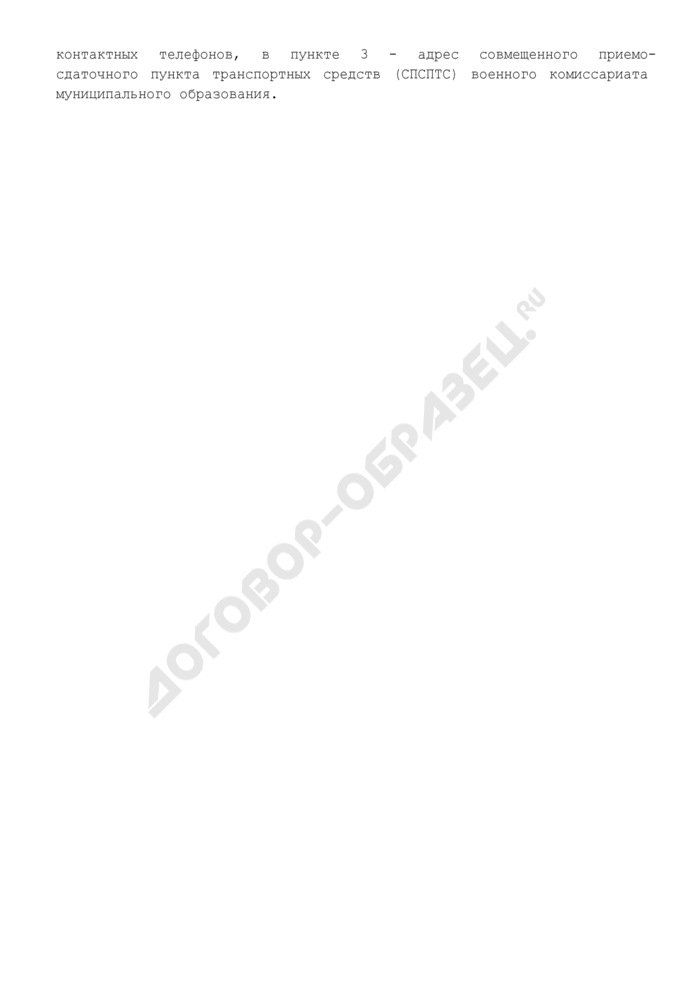 Памятка гражданину Российской Федерации. Страница 2