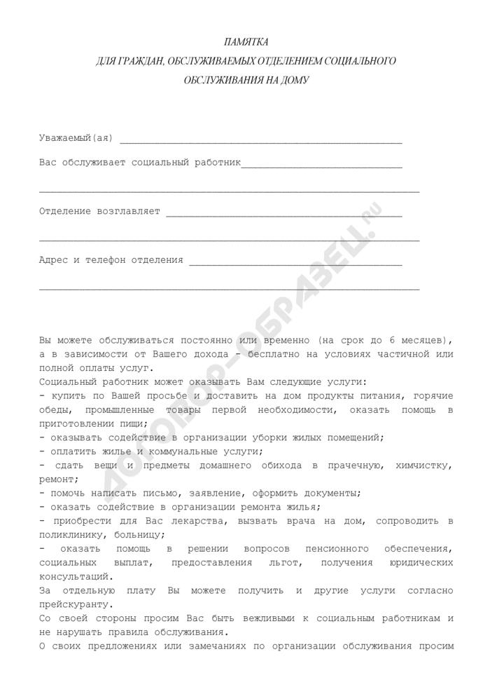 Памятка для граждан, обслуживаемых отделением социального обслуживания на дому в городе Протвино Московской области. Страница 1