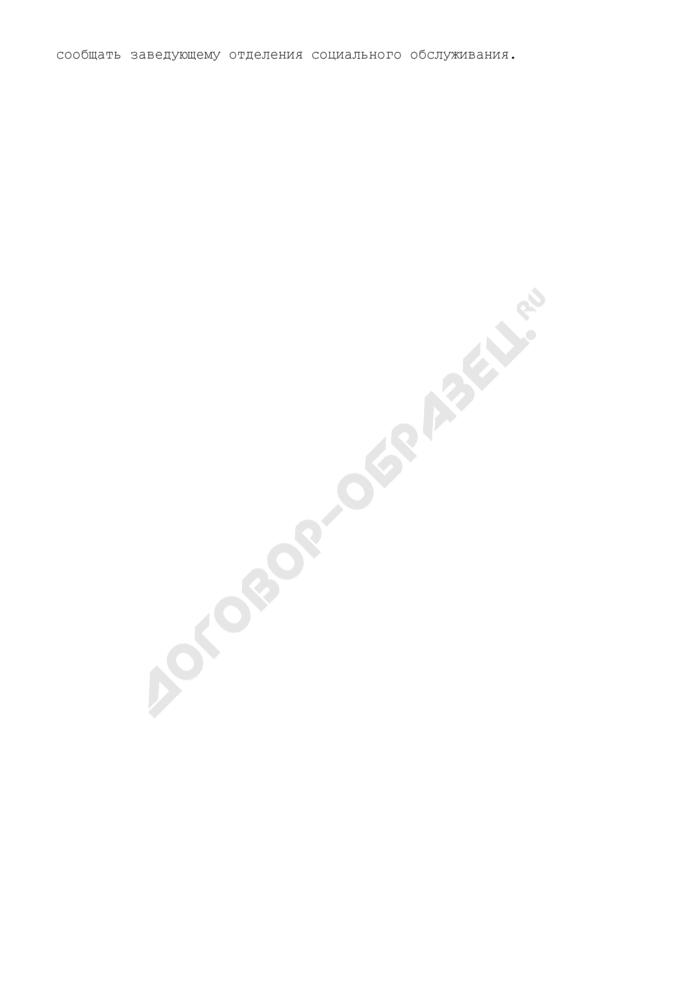Памятка для граждан, обслуживаемых отделением социального обслуживания на дому в городе Протвино Московской области. Страница 2
