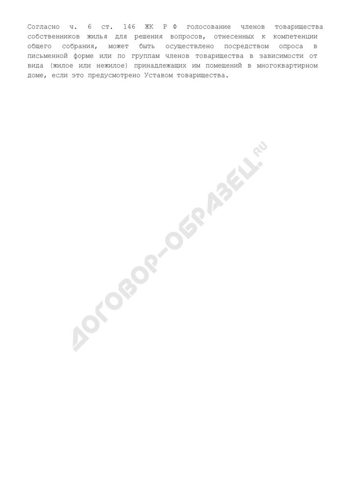 Бюллетень для голосования на общем собрании членов товарищества собственников жилья. Страница 3