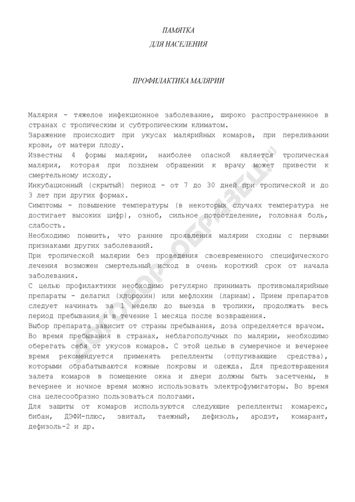 Памятка для населения города Москвы о профилактике малярии. Страница 1